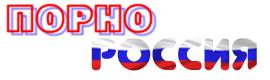 Порно Россия